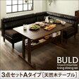 ヴィンテージ・リビングダイニングセット【BULD】ボルド/3点セットAタイプ(棚付天然木テーブル)(代引不可)