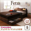 照明・コンセント付き収納ベッド 【Fetas】フィータス 【デュラテクノマットレス付き】 シングル(代引不可)