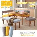 【送料無料】E-JOY イージョイ 別売りカバーリング ベンチ 椅子カバー チェアカバー ※カバーのみ