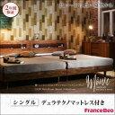 ベッド シングル マットレス付き シングルベッド 棚・コンセント付デザインすのこベッド 【Mowe】 メーヴェ 【デュラテクノマットレス付き】 シングルサイズ シングルベット (代引不可)