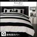 モダンボーダーデザインカバーリング【rayures】レイユール 掛布団カバー クイーン