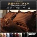 高級ホテルスタイル 枕カバー 1枚 別売ピローケース