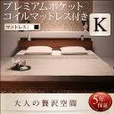 【送料無料】 キングベッド マットレス付き 棚付き コンセント付き フロアベッド ロー