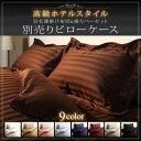 枕カバーのみ 高級ホテルスタイル 枕カバー