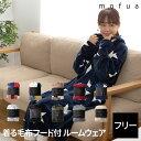 【送料無料】mofua プレミアムマイクロファイバー 着る毛布 フード付 (ルームウェア) 洗える 静電気防止 男女兼用 寝具 通販 楽天