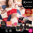 mofuaプレミアムマイクロファイバー毛布(キングサイズ)(代引不可)