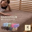 【送料無料】mofua natural ふんわりタオル地 ボックスシーツ(キングサイズ)(代引不可)