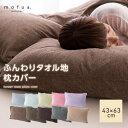 【送料無料】mofua natural ふんわりタオル地 枕カバー(43×63cm)(代引不可)