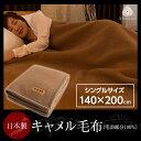 ニッケ 日本製キャメル毛布(毛羽部分100%)シングルサイズ(代引不可)