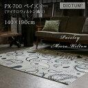 PX700 ペイズリー(マイクロウィルトン織り)140×190cm(代引不可)