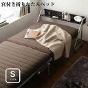 ベッド シングル シングルベッド 宮付き リクライニング 折...