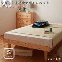 ベッド シングル シングルベッド 北欧家具 天然木パイン材 ...
