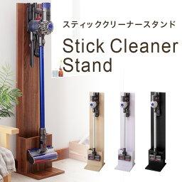 【送料無料】クリーナー<strong>スタンド</strong> <strong>ダイソン</strong>スティッククリーナー収納 スティッククリーナー<strong>スタンド</strong> マキタスティッククリーナー収納 スリム収納 掃除機収納 省スペース <strong>ダイソン</strong>掃除機収納 掃除機立て 掃除機<strong>スタンド</strong>