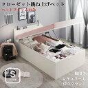 クローゼット感覚ガス圧式跳ね上げベッド aimable エマーブル ベッドフレームのみ 縦開き シングル レギュラー丈 深さグランド