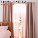 カーテン 6色×54サイズから選べる 防炎 ミラーレース カーテン Mira ミラ 2枚 幅100×208cm