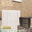モダンエアコン室外機カバー 縦ストライプ【送料無料