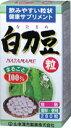 ○ 白刀豆粒100% 280錠 山本漢方
