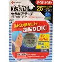 【10個セット】バトルウィン 手で切れるセラポアテープFX 25mm*5.5m SEFX25F×10個セット 【正規品】