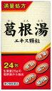 阪本漢法の葛根湯エキス顆粒 24包×3個セット