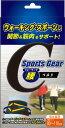 【5個セット】 スポーツギア ウォーキング腰ベルト M×5個セット 【正規品】