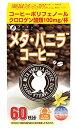 ○【 定形外・送料340円 】 ファイン メタ・バニラ コーヒー 60杯分【正規品】