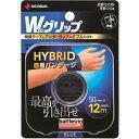 【10個セット】【送料無料】 バトルウィン Wグリップ HYBRID 自着バンデージ 足首(小さめ)・手首・ひじ用 青 (50mm×12m)×10個セット 【正規品】
