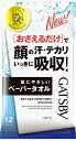 【3個セット】 ギャツビー フェイスペーパータオル 12枚×3個セット 【正規品】