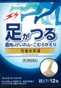 【第2類医薬品】JPS漢方顆粒-20号(芍薬甘草湯)12包【正規品】 しゃくやくかんぞうとう