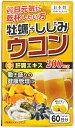 牡蠣+しじみウコン粒 60粒【正規品】 ※軽減税率対応品