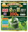 国産 桑の葉青汁100% 3g×18包【正規品】 ※軽減税率対応品
