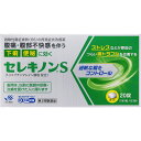 【第2類医薬品】セレキノンS 20錠【正規品】