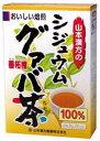 山本漢方 シジュウムグァバ茶100%  3g×20包 【正規品】
