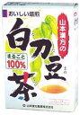 山本漢方 白刀豆(なた豆)茶100% 6g×12袋 【正規品】