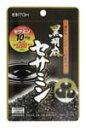 ○【 定形外・送料340円 】 黒胡麻セサミン 60粒 井藤漢方 【正規品】