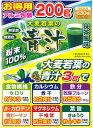 【3個セット】 大麦若葉の青汁粉末100% 200g×3個セット【正規品】 ※軽減税率対応品