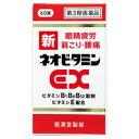 【第3類医薬品】皇漢堂製薬  新ネオビタミンEX「クニヒロ」 60錠  【正規品】