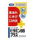 【第3類医薬品】皇漢堂製薬 ビタミンBBプラス クニヒロ 70錠 【正規品】