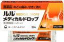 【第(2)類医薬品】 ルルメディカルドロップO(オレンジ味) 20粒 【正規品】