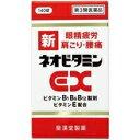 【第3類医薬品】新 ネオビタミンEX クニヒロ 140錠 【正規品】