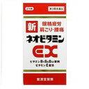 【第3類医薬品】新ネオビタミンEX クニヒロ 270錠 【正規品】