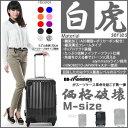 スーツケース キャリーケース キャリーバッグ Mサイズ4〜8日用。HINOMOTO-JAPAN部品使用、極深溝式フレームタイプ鏡面加工、TSAロック搭載、消臭抗菌の備長炭ネーム安心の1年間保証つき&送料無料! 日乃本キャスター、HINOMOTOキャスター搭載