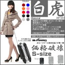 スーツケース キャリーケース キャリーバッグ Sサイズ2〜4日用。小型。HINOMOTO-JAPAN部品使用、極深溝式フレームタイプ鏡面加工、TSAロック搭載、...