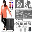 スーツケース Suitcase 激安LMサイズ5〜10日用、大型【スーツケース】極深溝式フレームタイプ鏡面加工、TSAロック搭載、日乃本キャスター、HINOMOTOキャスター搭載