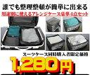 【スーツケース同時購入者限定価格】