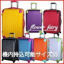 スーツケース SSサイズ1〜3日用 機内持ち込み おしゃれ 人気 TSAロック搭載、超軽量モデル傷に強いマット加工、備長炭ネーム 1年間保証&送料無料。flower fairyシリーズ