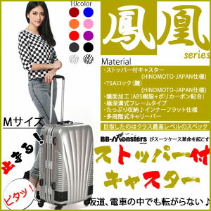 スーツケース ストッパー付!キャスターストッパー付き 激安Mサイズ4〜8日用、HINOMOTO-JAPAN部品使用、極深溝式フレームタイプ鏡面加工、TSAロック搭載、消臭抗菌の備長炭ネーム安心の1年間保証つき&送料無料! 、HINOMOTOキャスター搭載