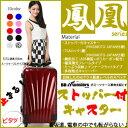 スーツケース キャリーケース 大型 送料無料 トランク キャスターストッパー付 L 大型 7〜14日用 スーツケース 鳳凰-L LM