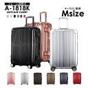A1818K Mサイズ スーツケース キャリーケース キャリーバッグ フレーム