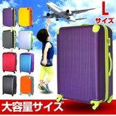 スーツケース アウトレット Lサイズ7〜14日用 おしゃれ 人気 TSAロック搭載、超軽量モデル傷に強いマット加工、備長炭ネーム 1年間保証&送料無料。flower fairyシリーズ 10P03Dec16