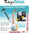 かんたん三味線 SHAMIKO シャミコ ミニ TokyoTokyo / いつでもどこでも気軽に弾ける新型三味線 SHAMIKO MINI 送料無料